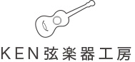 【KEN弦楽器工房】19世紀ギター・バロックギター・モダンギター・ウクレレ・オリジナル通販注文オーダーの弦楽器製作工房